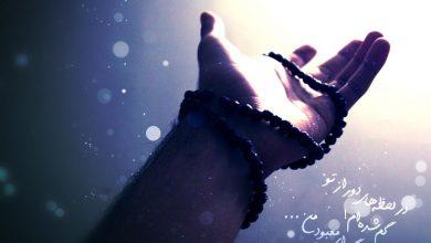 مستجاب شدن دعا شرایط دعا کردن روش مستجاب شدن دعا روش دعا کردن دعای مجرب اصف بن برخیا دعای طلب حاجت دعای رفع مشکل دعای حاجت گرفتن دعای حاجت روا شدن دعای برطرف شدن مشکلات دعاى آصف بن برخيا علیه السلام برای طلب حاجت دعاشفا دعا شفا تماس با دعانویس