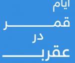جدول ایام قمر در عقرب سال ۱۳۹۵