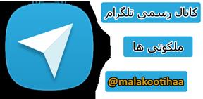 کانال رسمی تلگرام ملکوتی ها