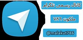 کانال رسمی تلگرام ملکوت786