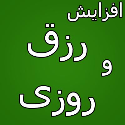 Image result for خیر و برکت فراوان