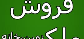 دعای قرآنی برای فروش ملک و زمین سریع و فوری