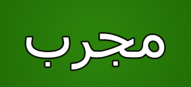 رقعه الجیب حرز امام رضا – دعای امام رضا