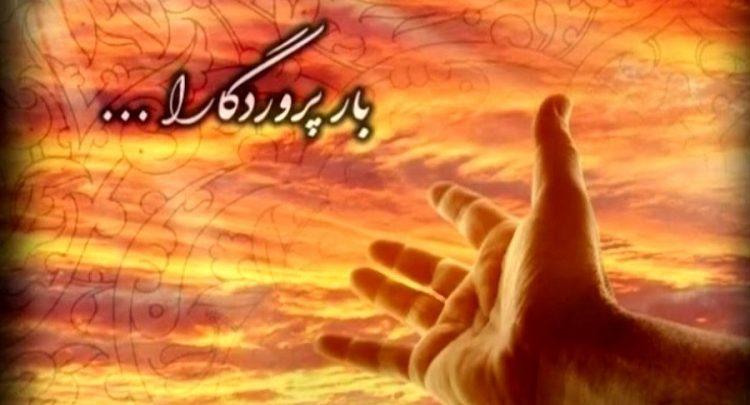 مهر و محبت دعای مهر و محبت مجرب دعای مهر و محبت قوی دعای مهر و محبت سریع دعای مهر و محبت دعای مهر محبت دعای محبت سریع الاجابه – دعا برای عزیز شدن دعای محبت سریع الاجابه دعای محبت دعای عزیز شدن دعای دوست داشتن دعاشفا دعا شفا دعا برای عزیز شدن دستورالعمل و دعای بچه دار شدن