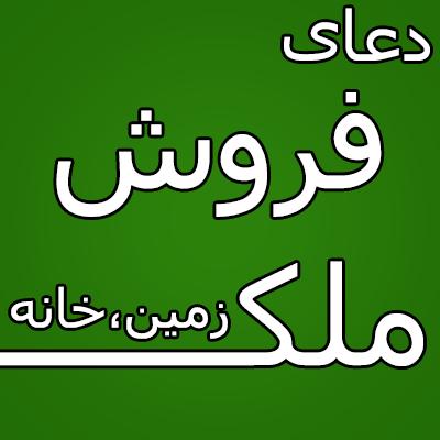 Image result for دعا برای فروش خانه