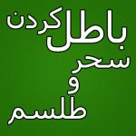باطل السحر قرآنی - دستورالعملی برای ابطال سحر