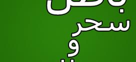 باطل السحر قرآنی – دستورالعملی برای ابطال سحر