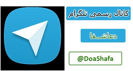 کانال رسمی تلگرام دعاشفا
