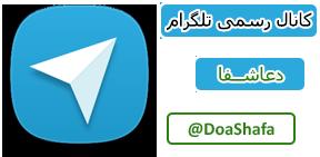 کانال رسمی تلگرام دعا شفا