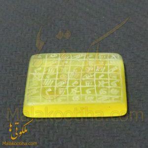 sharaf-shams-300x300 نگین شرف الشمس - انگشتر شرف شمس - هفت شرف
