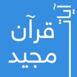 آیات-قرآن-مجید-150x150 آیات اسم اعظم - پنج آیه اسم اعظم