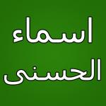 اسماء-الحسنی-1-150x150 مداخل اسماء الحسنی و تعداد ذکر - بسط تمازج