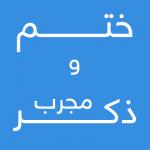 ختم-و-ذکر-مجرب-150x150 ختم مجرب برآورده شدن حاجت - ختم سوره یاسین