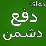 دعای-دفع-دشمن-150x150 دعای فتح و پیروزی و سلطه بر دشمنان و ظالمان