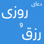 دعای-رزق-و-روزی-150x150 آیات قرآنی برای افزایش رزق - وسعت رزق و روزی