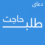 دعای-طلب-حاجت-150x150 دعاى آصف بن برخیا علیه السلام برای طلب حاجت
