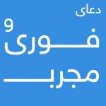 دعای-فوری-و-مجرب-150x150 دعاى مظلوم علیه ظالم از حضرت امام رضا علیه السلام