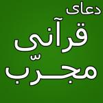 دعای-قرآنی-مجرب-2-150x150 دعای دفع دشمن ظالم - دعای مجرب جلب قلوب