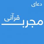 دعای-مجرب-قرآنی-150x150 دعای گریه بچه - دعای گریه کودک و نوزاد