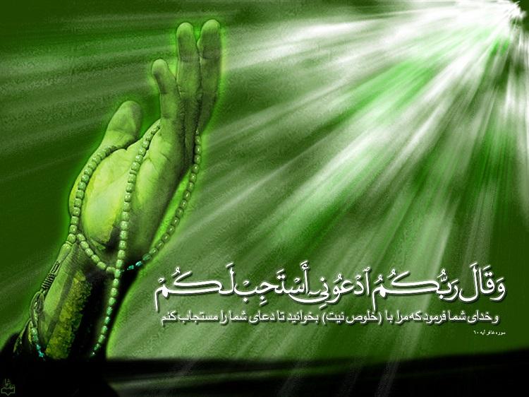 doashafa-31 دعای پیامبر اکرم برای دفع و حفظ از جمیع بلایا