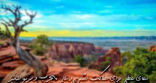 236273926926370-310x165 دعای عظیم برای هلاکت دشمن و ظالم مجرب و سریع التاثیر