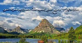 2736236396207-310x165 دعای مجرب و سریع التاثیر جلب رزق و روزی به همراه دستور