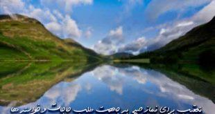 283607396037960-310x165 تعقیب برای نماز صبح به جهت طلب حاجات و خواسته ها
