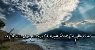 2836273293607-310x165 دعای عظیم امام صادق علیه السلام برای رفع ترس از انجام کار