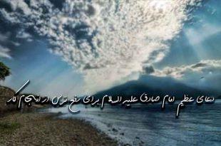 2836273293607-310x205 دعای عظیم امام صادق علیه السلام برای رفع ترس از انجام کار