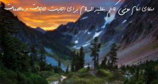 2836273926329637-310x165 دعای امام موسى كاظم علیه السلام برای اجابت حاجات و مهمات