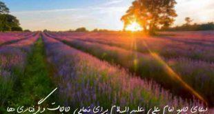 2836276392632-310x165 دعای جامع امام علی علیه السلام برای تمامی حاجات و گرفتاری ها