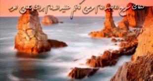 283672369267-310x165 دعای سریع الاجابه امام موسی کاظم علیه السلام برای تمامی امور