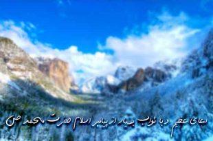 28367926976073261907091720-310x205 دعای عظیم و با ثواب بسیار از پیامبر اسلام حضرت محمد (ص)