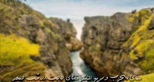 28367930672607-310x165 دعای مجرب و سریع التاثیر قضای حاجت در شب جمعه