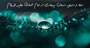 28376329323-310x165 دعا و دستور درمان بیماری از امام صادق علیه السلام