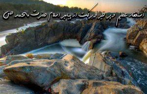 286327963239263273-300x192 استغفار عظیم و پر خیر و برکت از پیامبر اسلام حضرت محمد (ص)