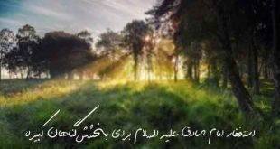 28637296379269272-310x165 استغفار امام صادق علیه السلام برای بخشش گناهان کبیره