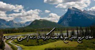 723263296073-310x165 دعای سریع التاثیر رفع بلا آفت و گرفتاری از امام حسین علیه السلام
