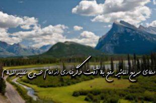 723263296073-310x205 دعای سریع التاثیر رفع بلا آفت و گرفتاری از امام حسین علیه السلام