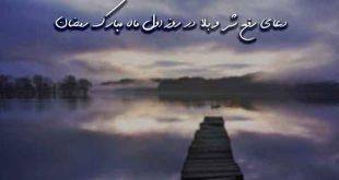 2360370963790637-310x165 دعای رفع شر و بلا در روز اول ماه مبارک رمضان