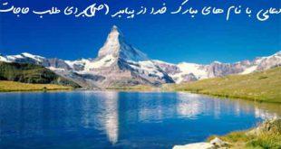 2736073206739607-310x165 دعایی با نام های مبارک خدا از پیامبر (ص) برای طلب حاجات