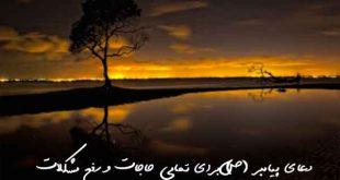 273629379036760-310x165 دعای پیامبر (ص) برای تمامی حاجات و رفع مشکلات