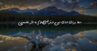 2738063093706-310x165 دعا برای ادای دین و قرض و وام با اثر تضمینی