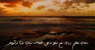 27383786239620-310x165 دعای عظیم برای رفع دعوا و حل اختلاف میان زن و شوهر