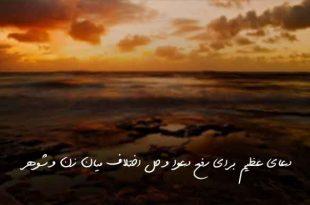 27383786239620-310x205 دعای عظیم برای رفع دعوا و حل اختلاف میان زن و شوهر