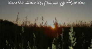 2738602370370963-310x165 دعای حضرت علی علیه السلام برای وسعت رزق و روزی