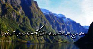 278306370963709637-310x165 دعای سریع الاثر استقاله برای بخشش گناهان و طلب آمرزش
