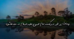 278320672629632070-310x165 زیارت پر خیر و برکت امام حسین علیه السلام در روز عاشورا