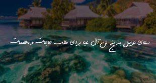 27836073960370637-310x165 دعای توسل به پنج تن آل عبا برای طلب حاجات و مهمات