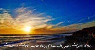 27836327936297367-310x165 دعای حضرت ادریس علیه السلام برای طلب حاجات و مهمات